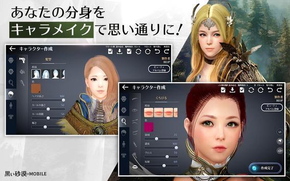 黒い砂漠 MOBILE screenshot 4