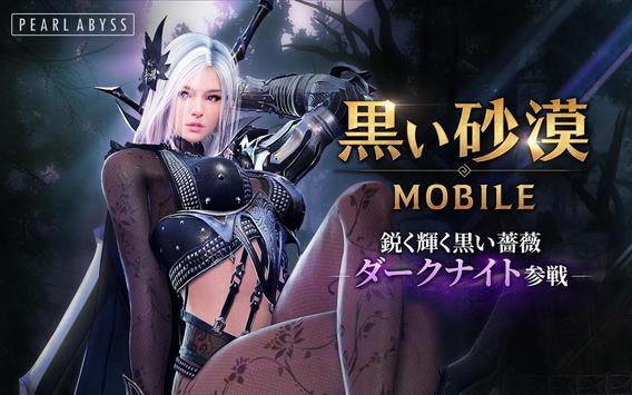 黒い砂漠 MOBILE screenshot 6