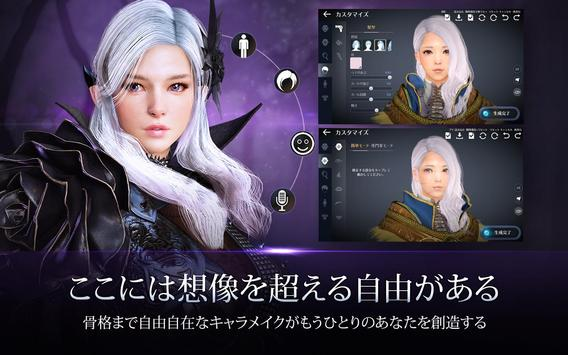 黒い砂漠 MOBILE screenshot 13