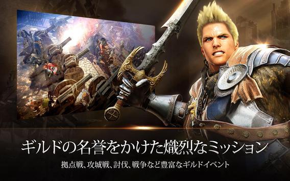 黒い砂漠 MOBILE screenshot 10