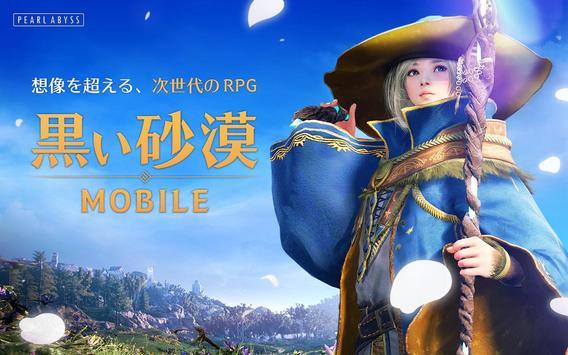 黒い砂漠 MOBILE screenshot 1