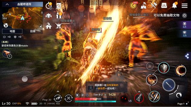 黑色沙漠 MOBILE screenshot 15