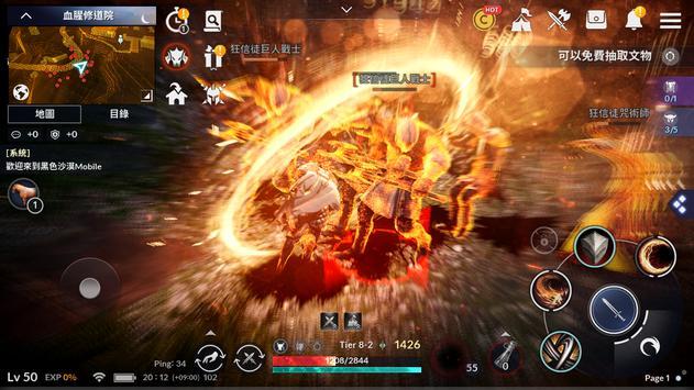 黑色沙漠 MOBILE screenshot 22