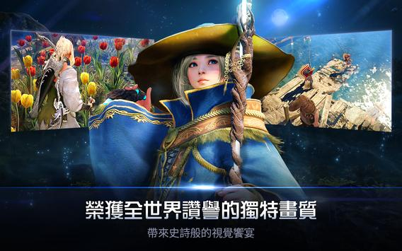 黑色沙漠 MOBILE screenshot 4