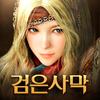 검은사막 모바일-icoon