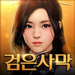 Download 검은사막 모바일 1.25.26  Apk for Android