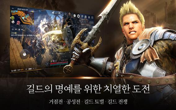 검은사막 모바일 imagem de tela 5