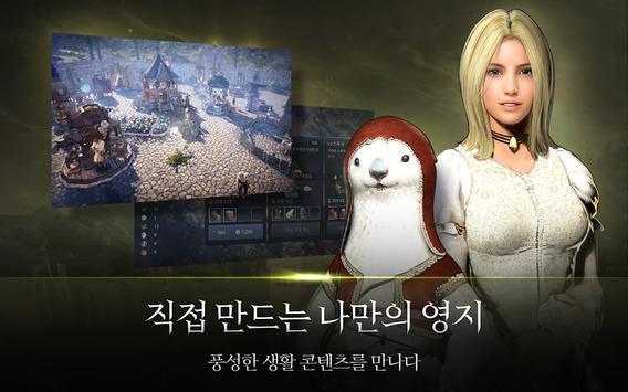 검은사막 모바일 imagem de tela 6