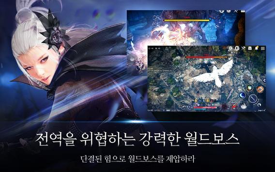 검은사막 모바일 screenshot 3