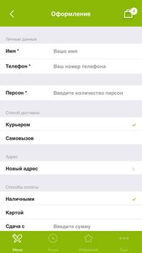Cуши Акира Саратов screenshot 5