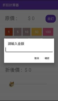 折扣計算器 screenshot 1