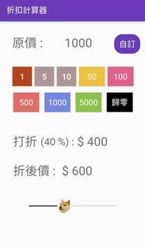 折扣計算器 screenshot 2