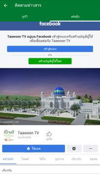 Taawoon Radio screenshot 4