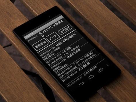 位置情報(山行ノート拡張) screenshot 1