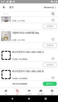 PantryB - 손안의 식료품창고 팬트리비 screenshot 4
