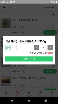 PantryB - 손안의 식료품창고 팬트리비 screenshot 6