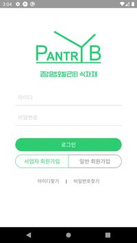 PantryB - 손안의 식료품창고 팬트리비 poster
