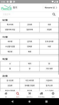 PantryB - 손안의 식료품창고 팬트리비 screenshot 1