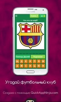 Угадай футбольный клуб screenshot 2