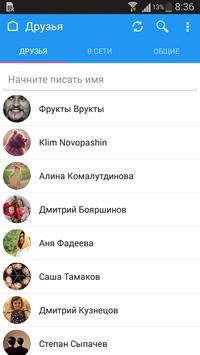 Kate Mobile скриншот 2