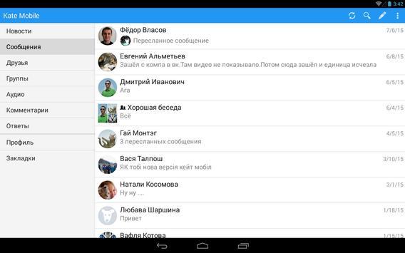 Kate Mobile скриншот 5
