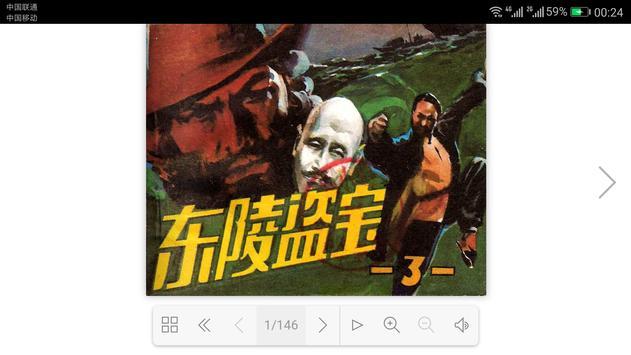 连环画:东陵盗宝 screenshot 13