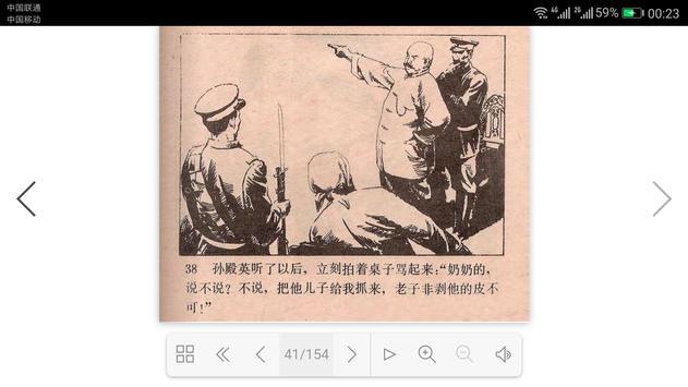 连环画:东陵盗宝 screenshot 2