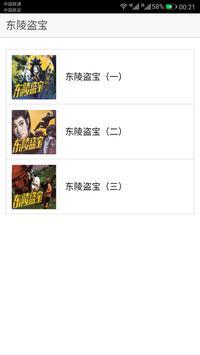 连环画:东陵盗宝 screenshot 5