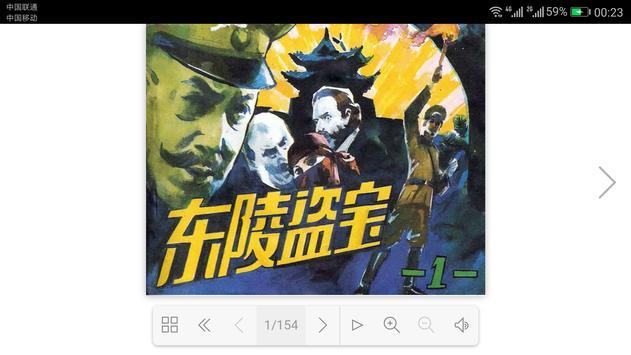 连环画:东陵盗宝 screenshot 6