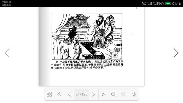 连环画:东周列国 screenshot 2
