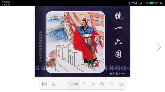 连环画:东周列国 screenshot 3