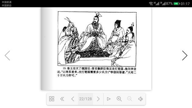 连环画:东周列国 screenshot 4