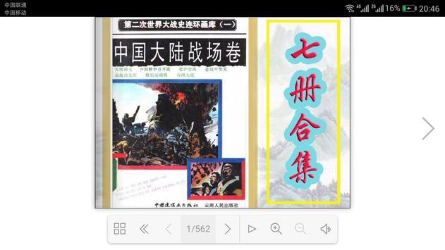 连环画:第二次世界大战史 screenshot 6