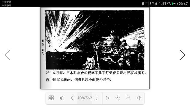 连环画:第二次世界大战史 screenshot 7