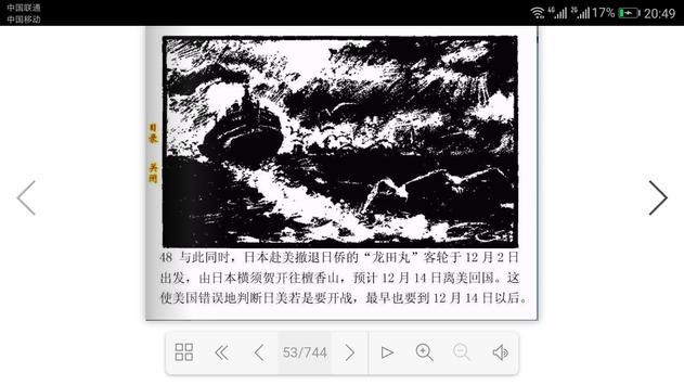 连环画:第二次世界大战史 screenshot 14