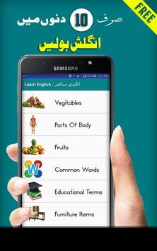 Learn English From Urdu: screenshot 2