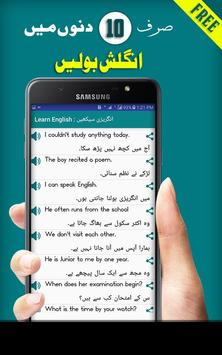 Learn English From Urdu: screenshot 3