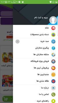 فروشگاه کیسو screenshot 1