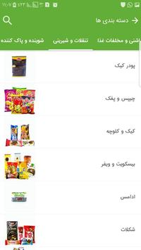 فروشگاه کیسو screenshot 2