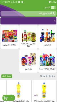 فروشگاه کیسو screenshot 3