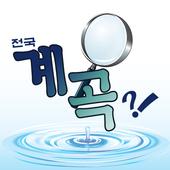 전국계곡탐방(여름휴가/여행/관광) icon