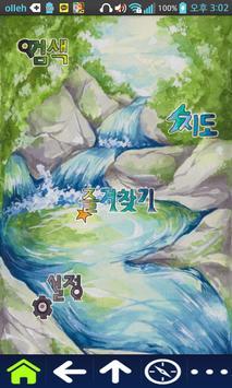 전국계곡탐방(여름휴가/여행/관광) poster