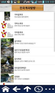 전국계곡탐방(여름휴가/여행/관광) screenshot 2