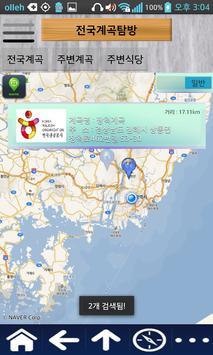 전국계곡탐방(여름휴가/여행/관광) screenshot 4