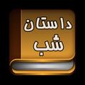 داستان شب (+1000 داستان) - Night Story