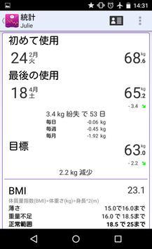 体質量指数-体重追跡機 スクリーンショット 2