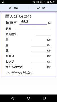 体質量指数-体重追跡機 スクリーンショット 3