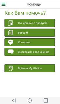Мультипечь Philips скриншот 4