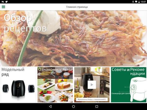 Мультипечь Philips скриншот 5