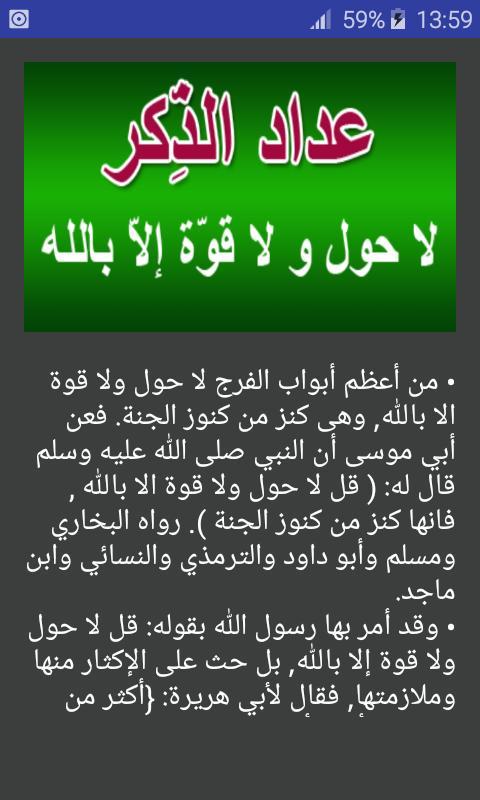 عد اد الذ كر لاحول و لا قو ة إلا بالله For Android Apk Download